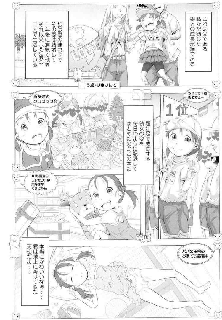 ぱぱ大好き00002