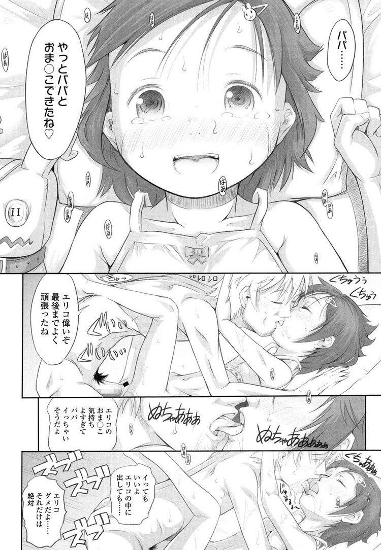 ぱぱ大好き00016