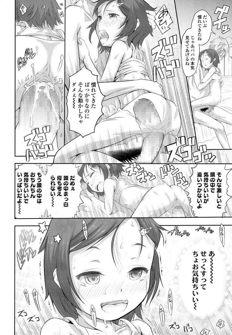 ぱぱ大好き00018