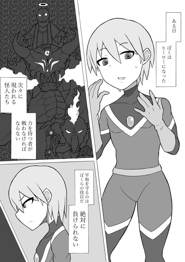 ヒーロー敗北!~新型怪人の脅威~00001