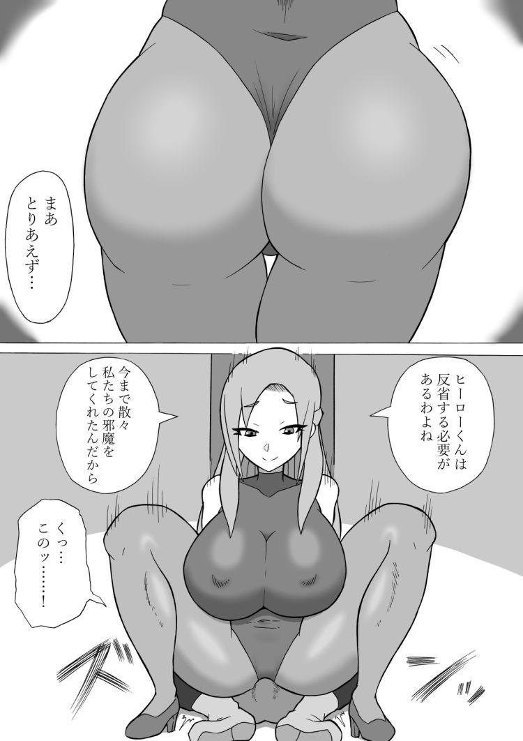 ヒーロー敗北!~新型怪人の脅威~00006