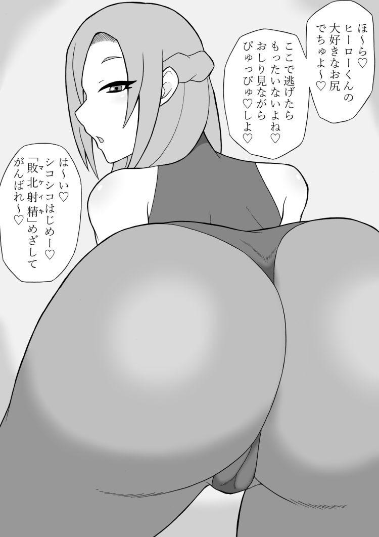 ヒーロー敗北!~新型怪人の脅威~00010