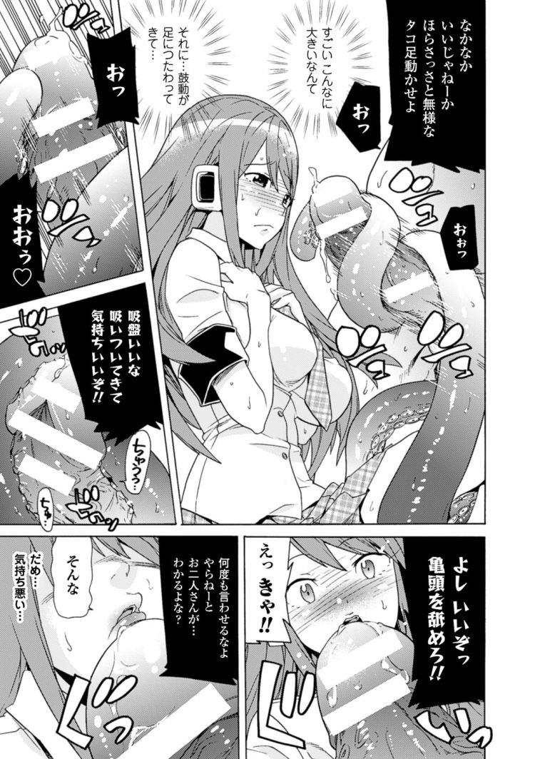タコ娘生徒会長の憂鬱00007