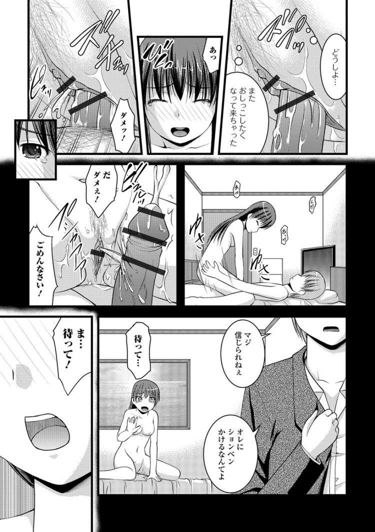 混浴露天風呂から始める浴尿恋愛00013