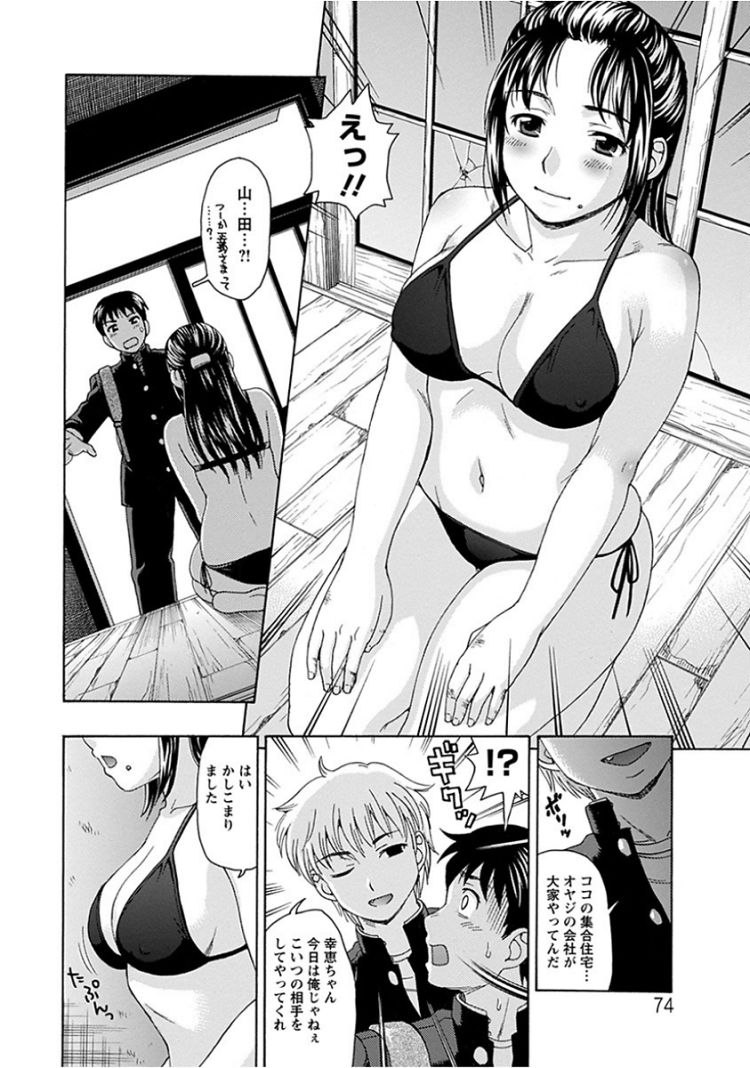 山田の子守唄00008