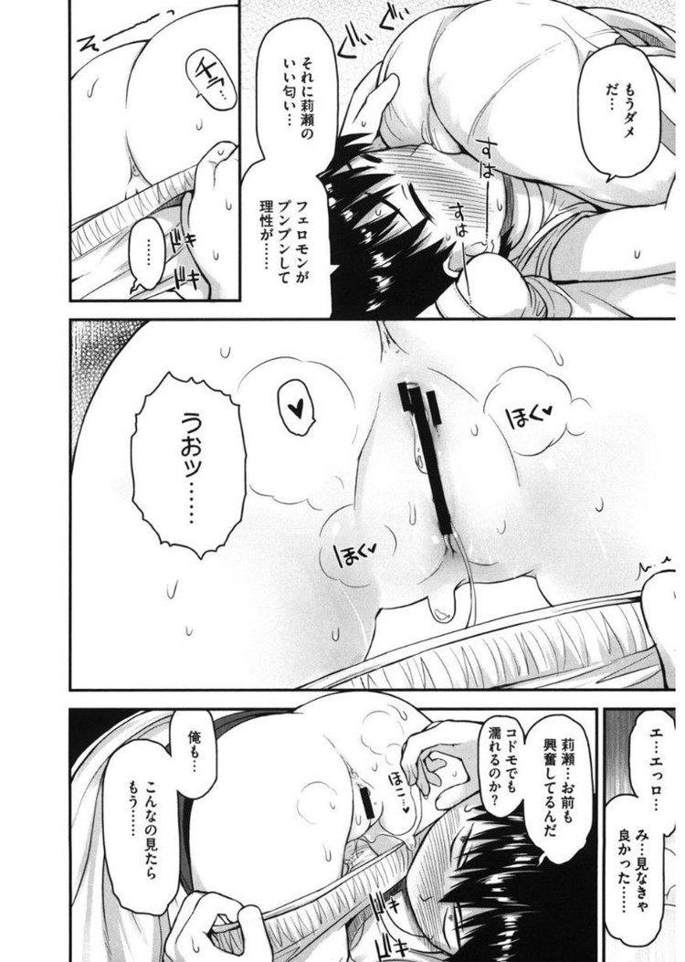 RESET理世ちゃん00008