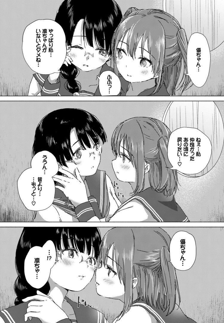 想いでのキスをもう一度00012