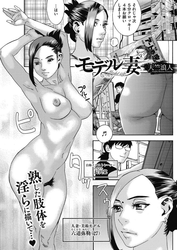 モデル妻00001