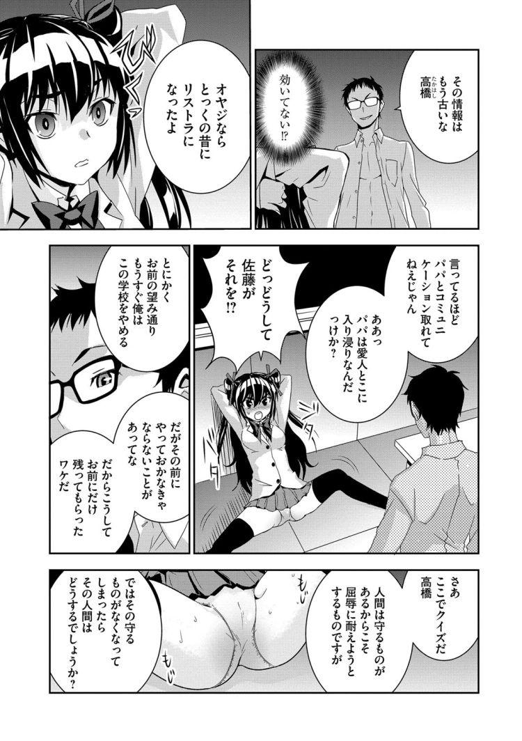 佐藤君と高橋さん00006