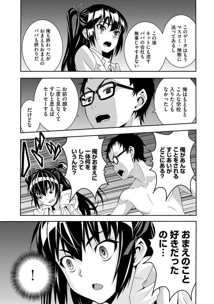 佐藤君と高橋さん00014