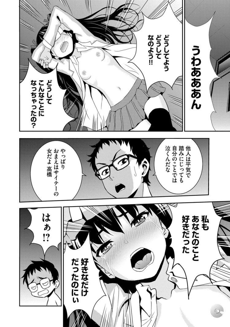 佐藤君と高橋さん00015