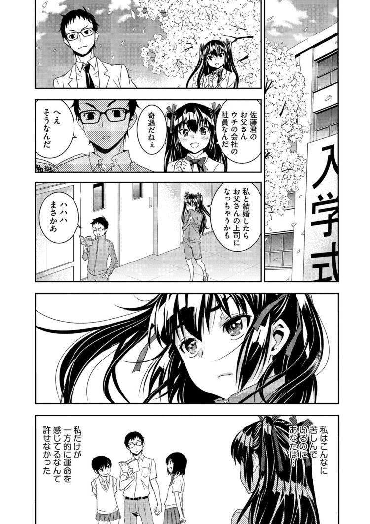 佐藤君と高橋さん00016