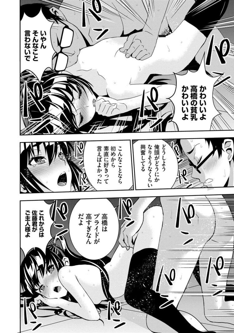 佐藤君と高橋さん00021