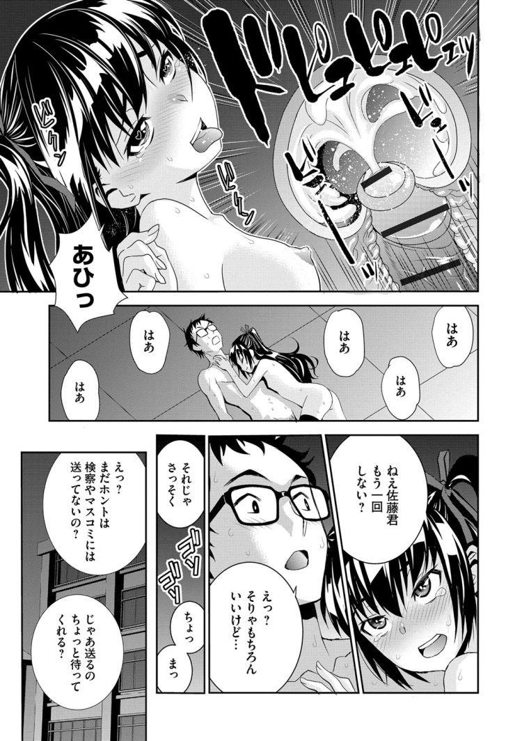 佐藤君と高橋さん00024