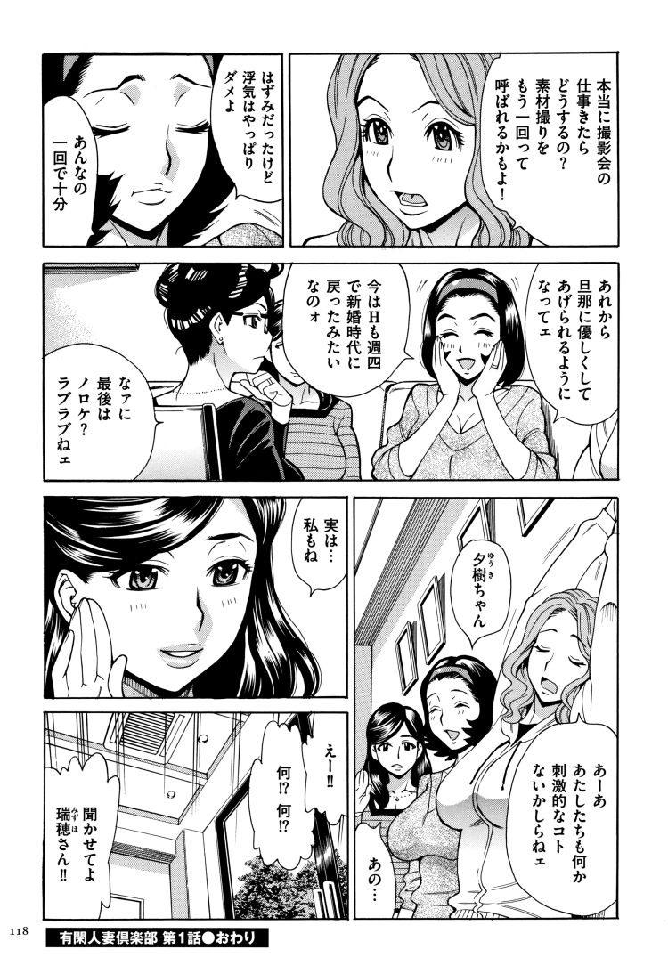有閑人妻倶楽部100024