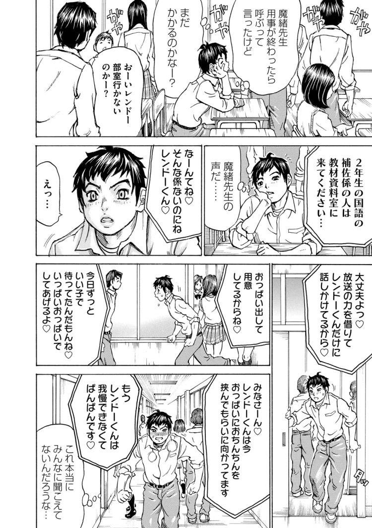 花の魔緒先生200004