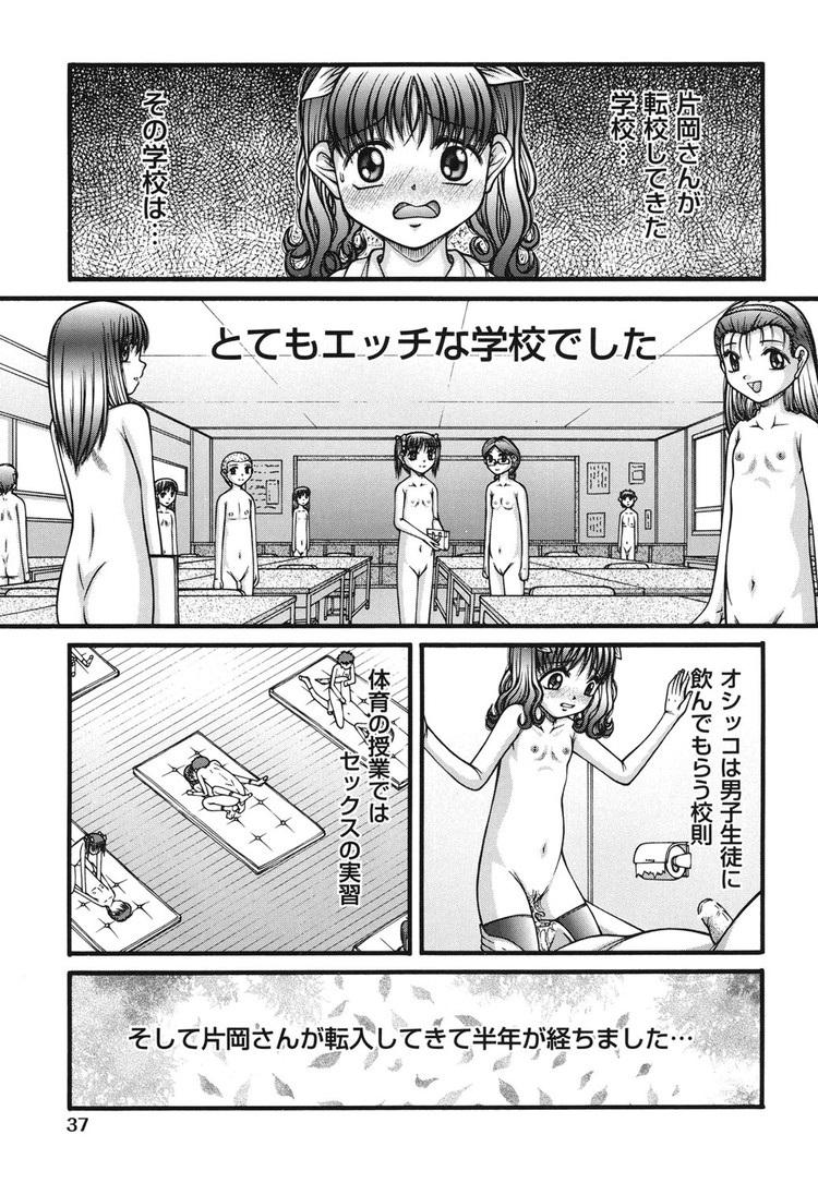エッチな運動会00001
