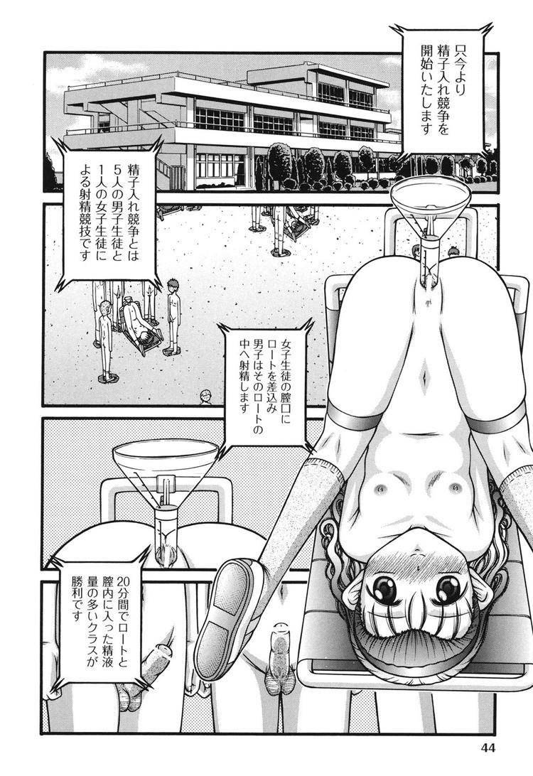 エッチな運動会00008