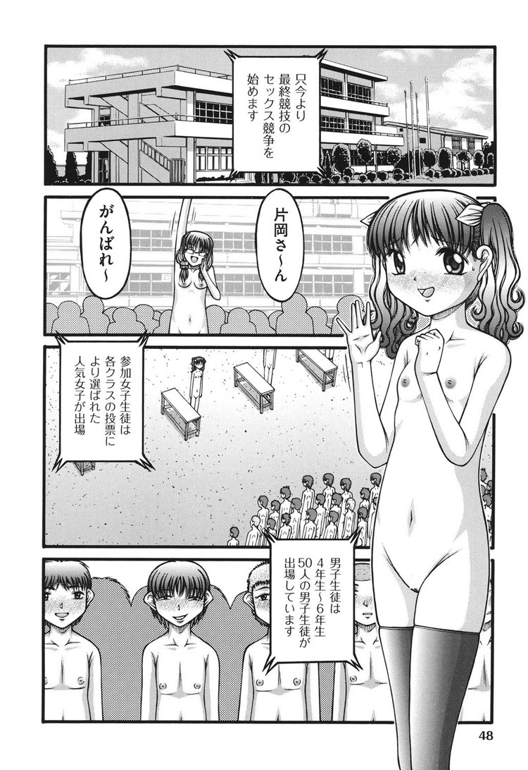 エッチな運動会00012