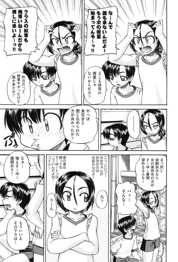 小学生の乱交事情00007