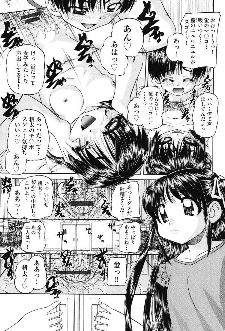 小学生の乱交事情00013