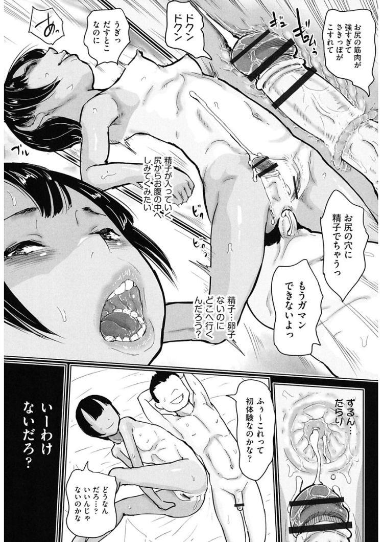 ひゃけとワレメとエロマンガお夏休み00009