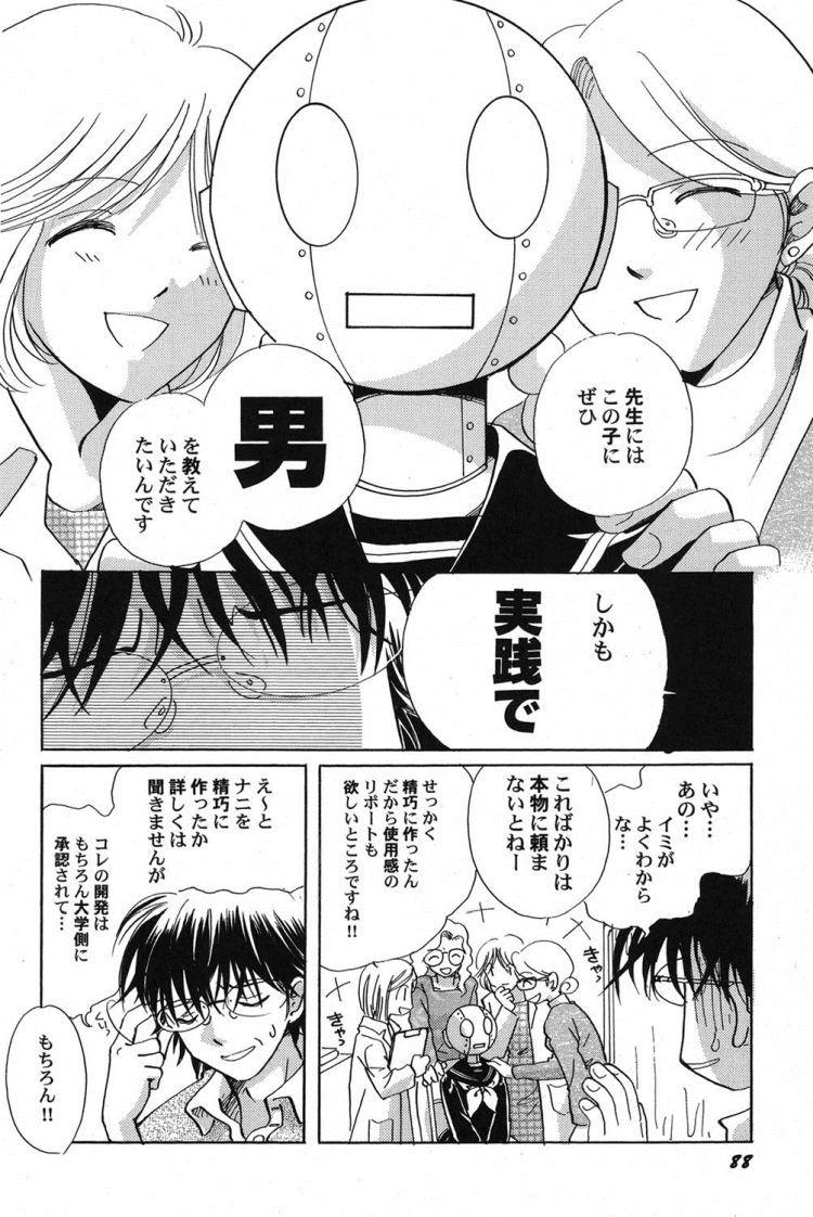 百合色の恋人00004
