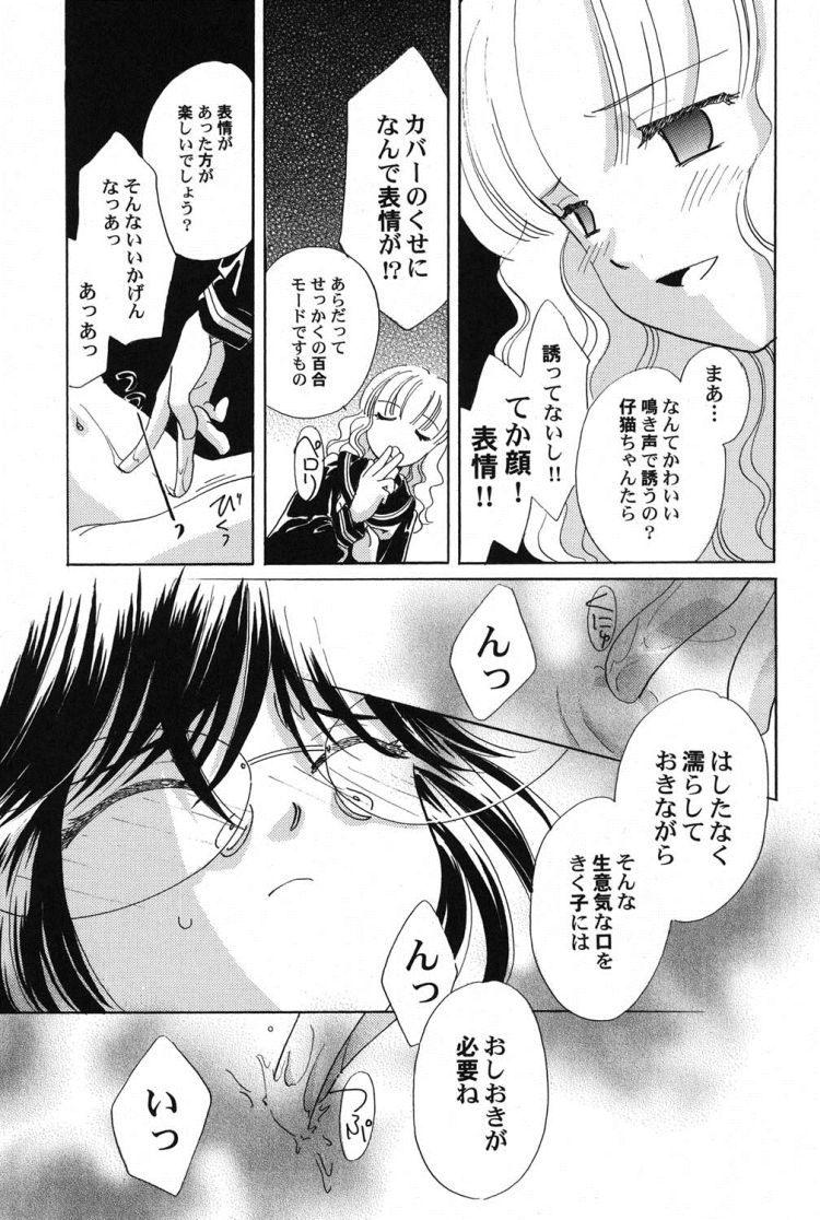 百合色の恋人00013