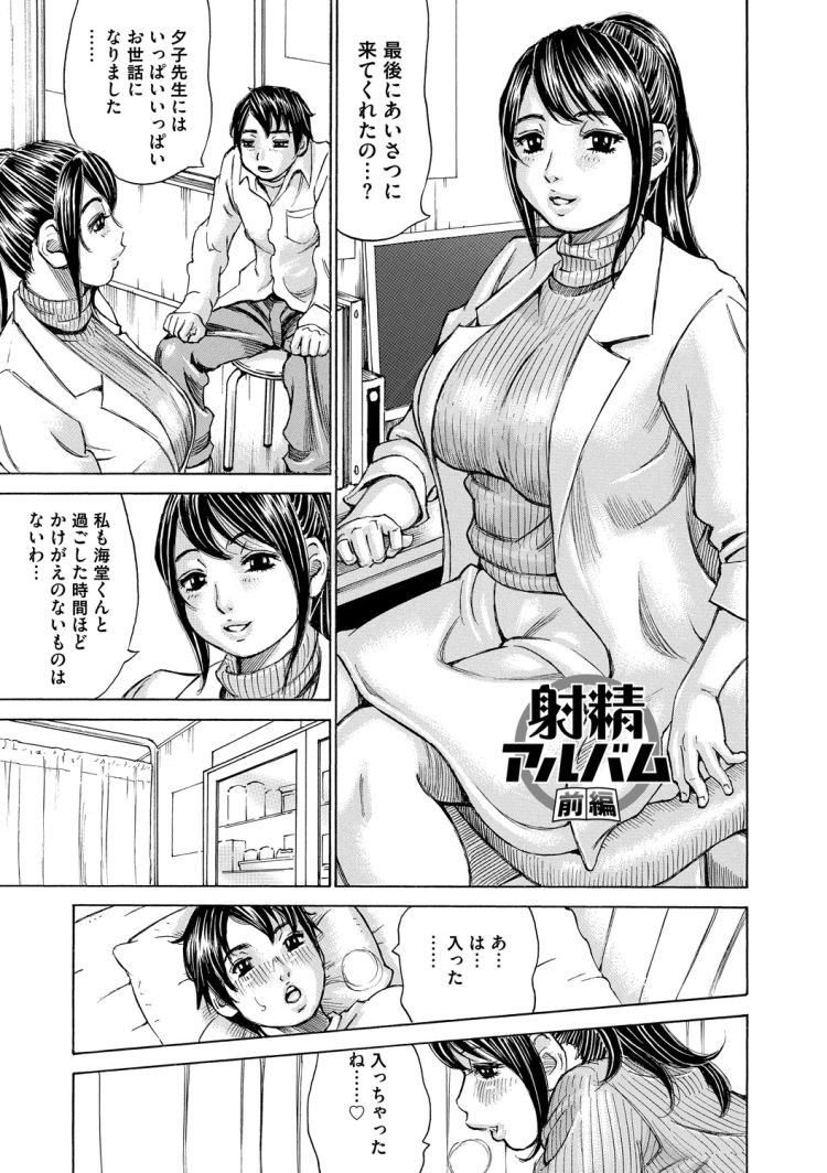 射精アルバム100001