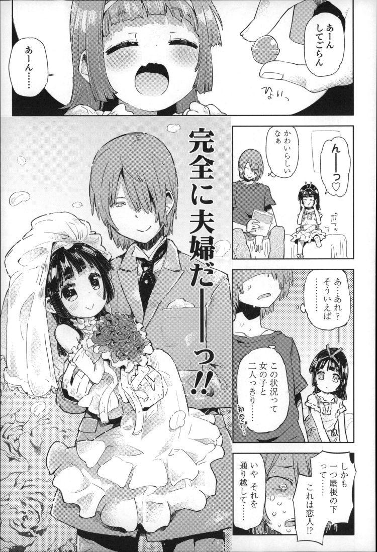 気がついたら幼女と結婚していた00003
