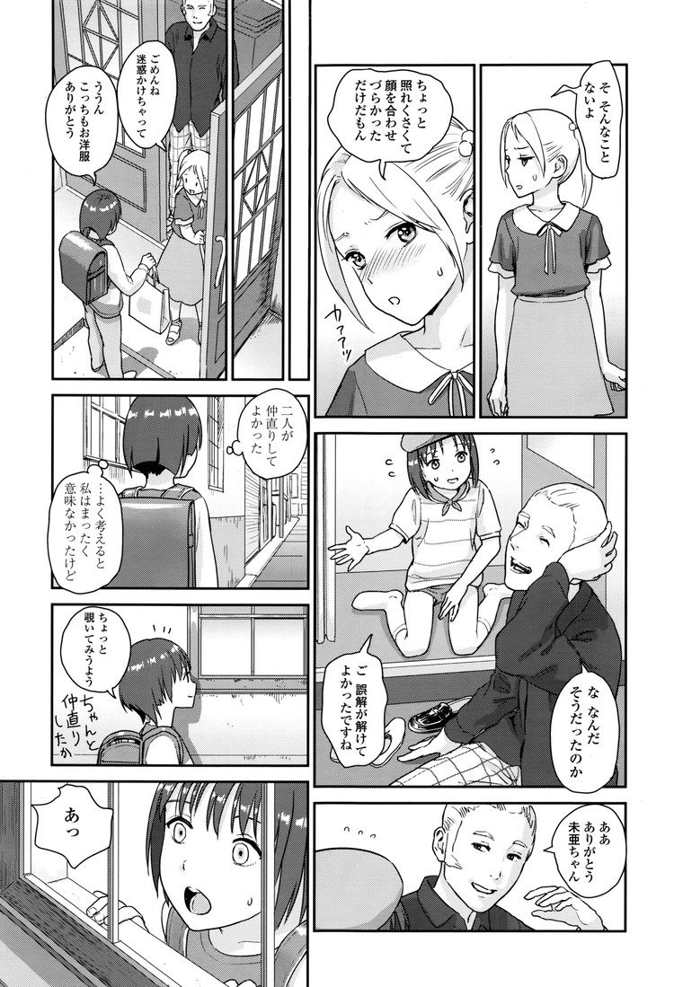 着せ替えMちゃん00019