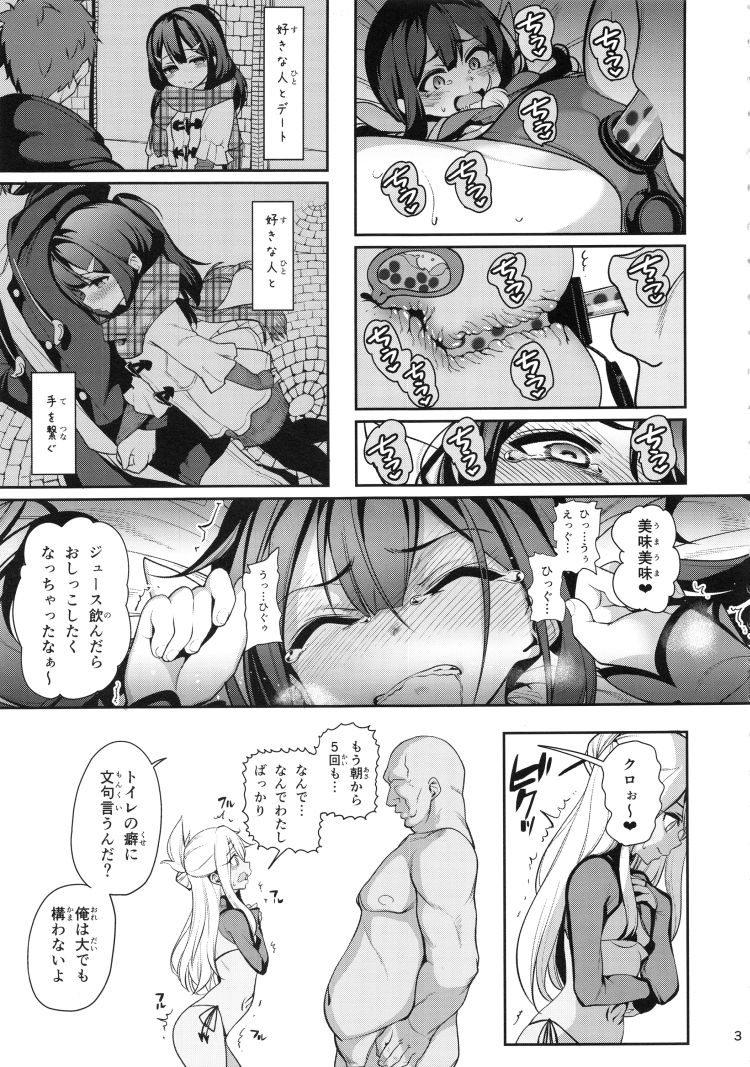 魔法少女催眠パコパコーズGAME OVER (FateGrand Order、Fatekaleid liner プリズマ☆イリヤ)00004