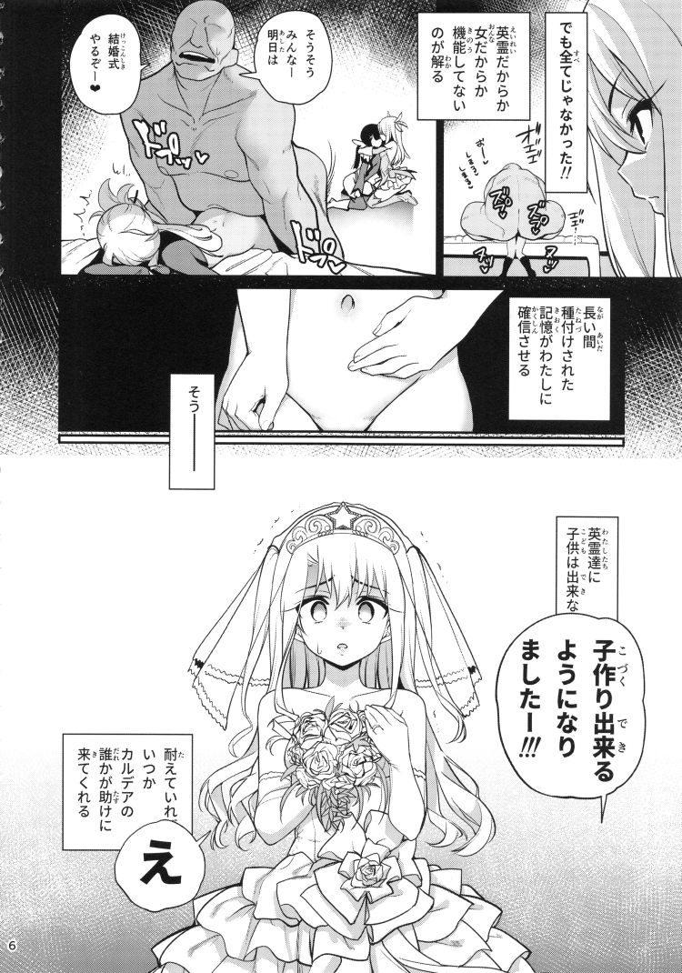 魔法少女催眠パコパコーズGAME OVER (FateGrand Order、Fatekaleid liner プリズマ☆イリヤ)00007