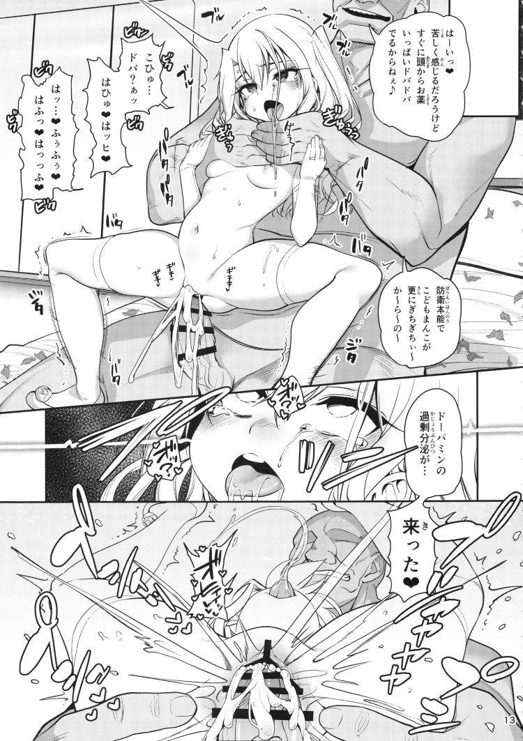 魔法少女催眠パコパコーズGAME OVER (FateGrand Order、Fatekaleid liner プリズマ☆イリヤ)00014
