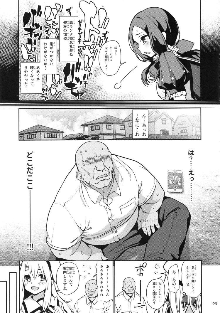 魔法少女催眠パコパコーズGAME OVER (FateGrand Order、Fatekaleid liner プリズマ☆イリヤ)00030