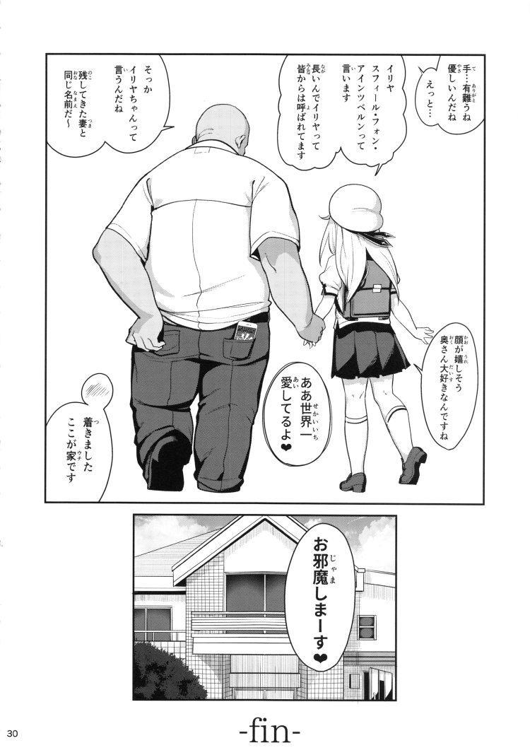 魔法少女催眠パコパコーズGAME OVER (FateGrand Order、Fatekaleid liner プリズマ☆イリヤ)00031