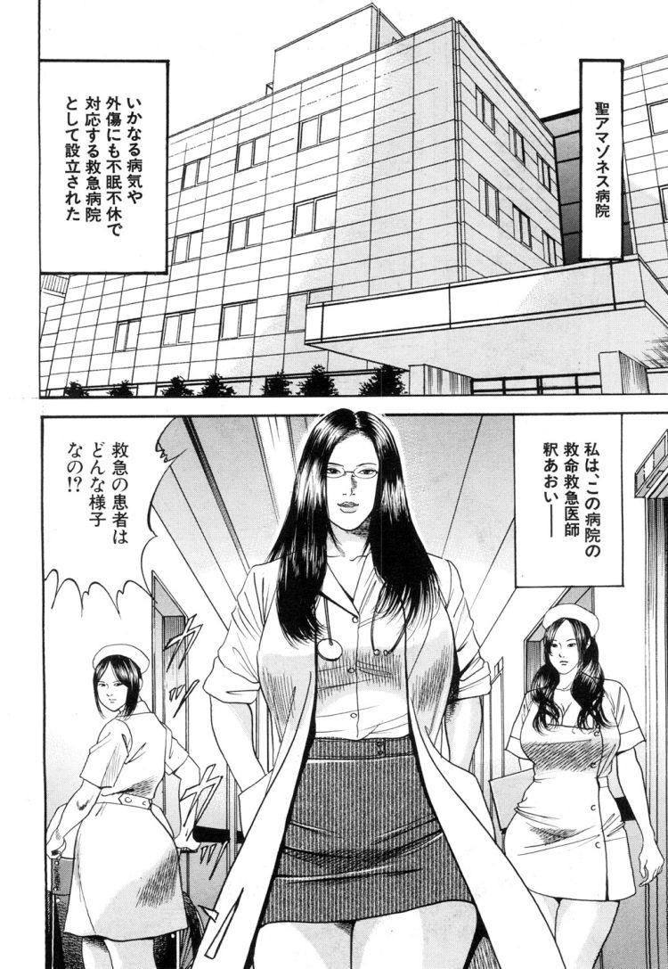 救急痴女病院00002