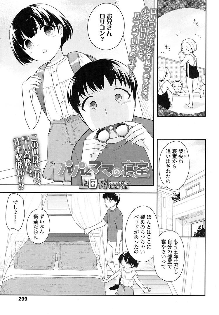 父と母の寝室00001