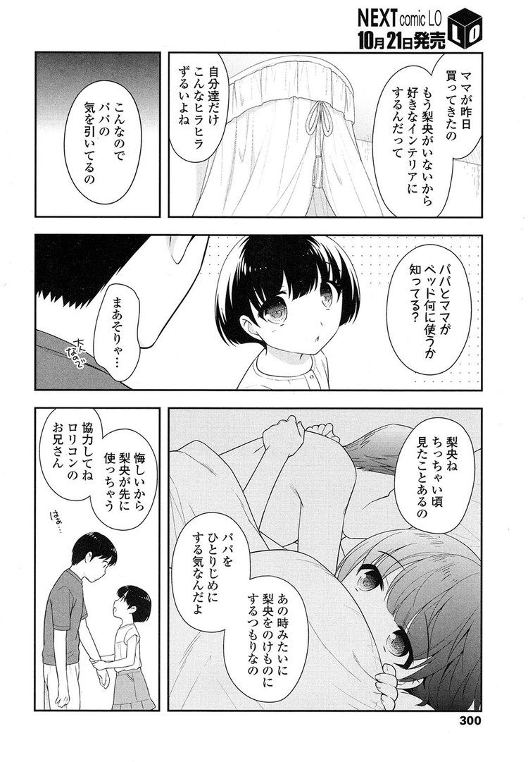 父と母の寝室00002
