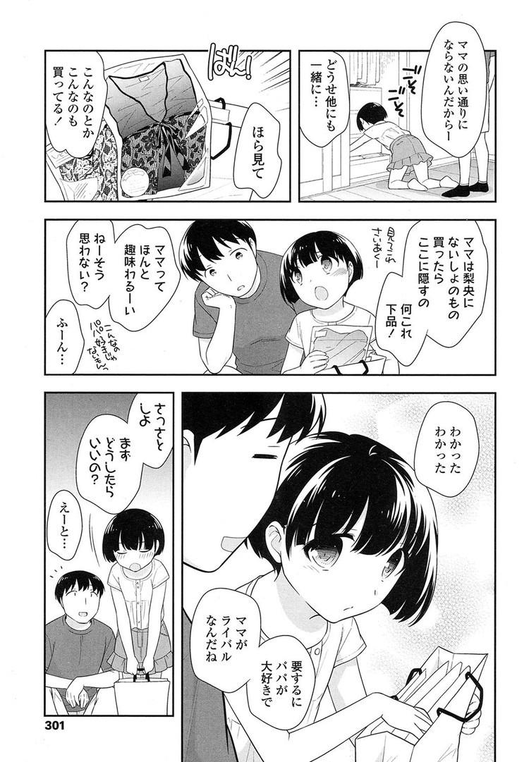 父と母の寝室00003
