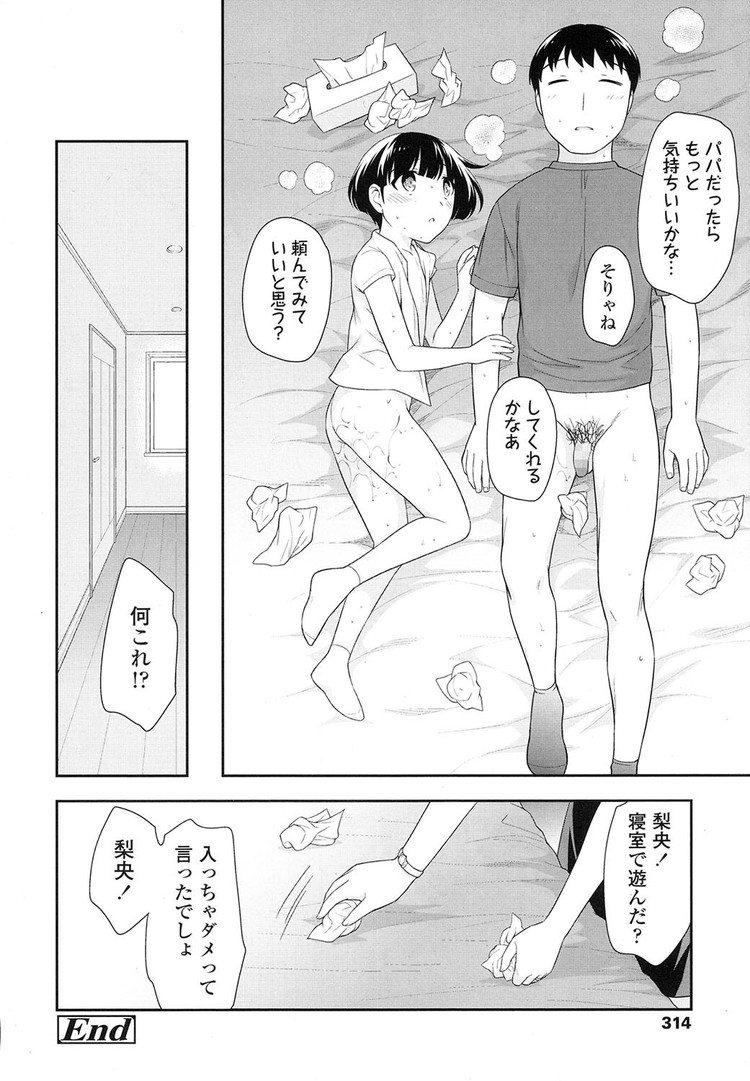 父と母の寝室00016