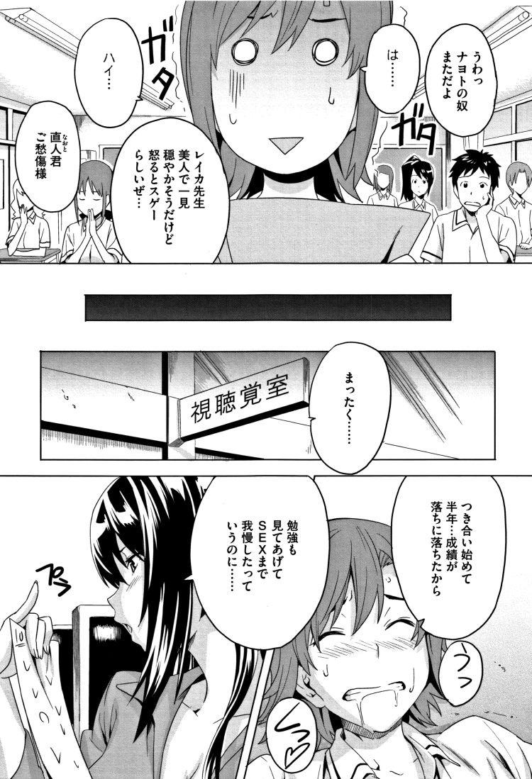 レイカ式アカテン克服術00003