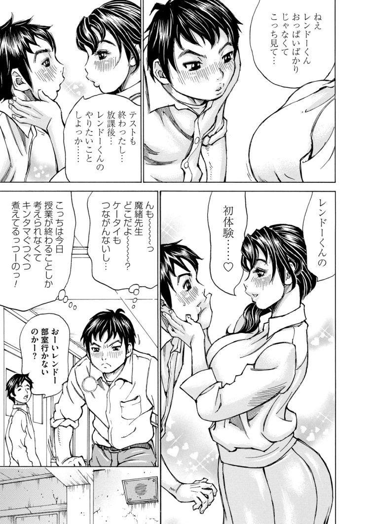 花の魔緒先生00001