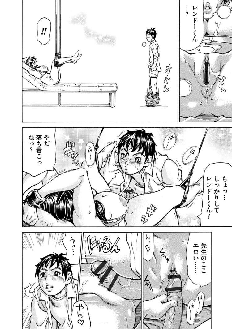花の魔緒先生00014