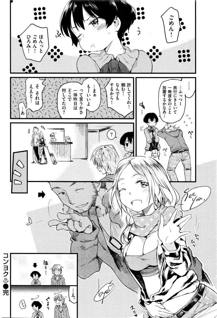 コンヨク00018