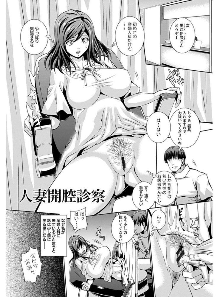 人妻開膣診察00001