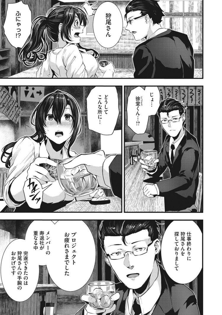 崖っぷち恋唄00004