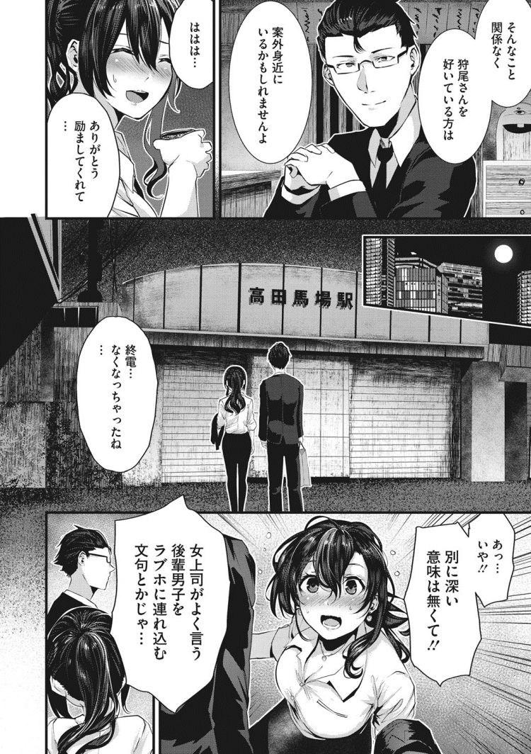崖っぷち恋唄00007