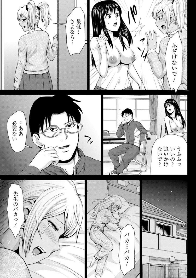黒ギャル処女はおチ〇ポ中毒00007