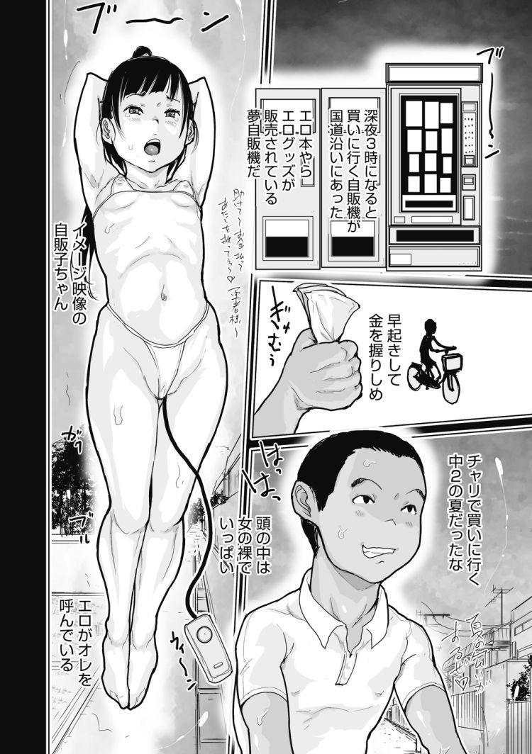 エロ自販機と夏のワレメ少女00002